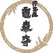 祥雲山 龍泰寺 | 岐阜県関市 | 寺院